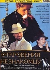 Ispoved neznakomtsu (1994)