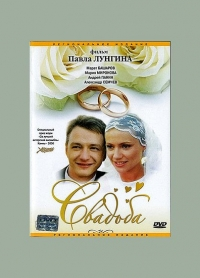 Svadba (2000)
