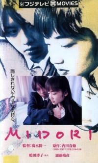 Midori (1996)