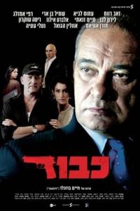 Kavod (Honor) (2010)