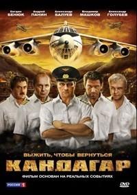 Kandahar (2008)