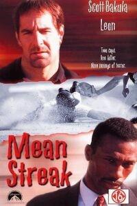 Mean Streak (1999)