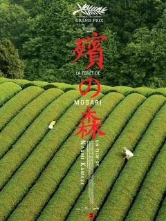 Mogari no mori (2007)