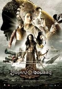 Puen yai jom salad (2008)