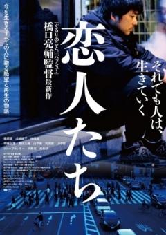 Koibitotachi (2015)