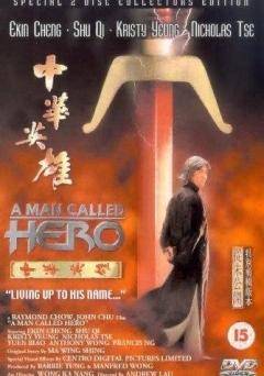 Zhong hua ying xiong (1999)