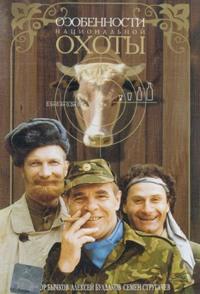 Osobennosti natsionalnoy okhoty (1995)