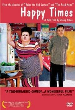 Xingfu shiguang (2000)