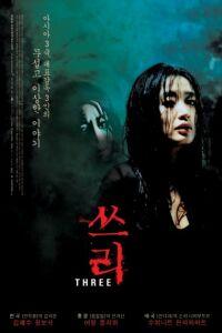 Saam gaang (2002)