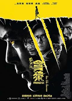 Sha po lang: taam long (2017)