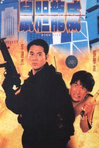 Shu dan long wei (1995)