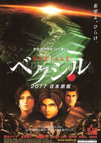 Bekushiru: 2077 Nihon sakoku (2007)