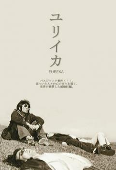 Yurîka (2000)