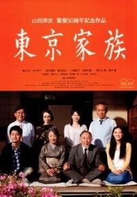 Tokyo Family (2013)