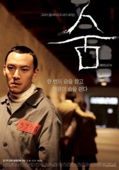 Breath (2007)