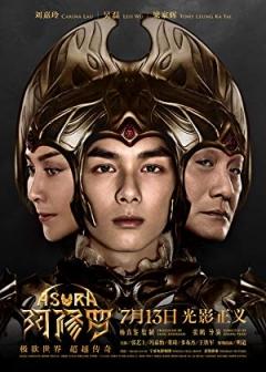 Asura (2018)