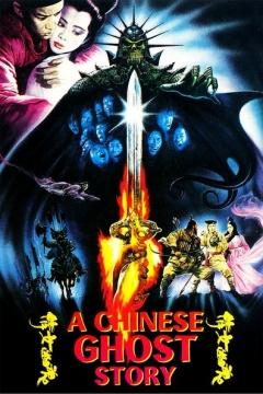 Sien nui yau wan (1987)