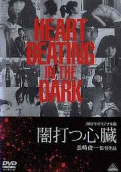 Yami utsu shinzô (1982)