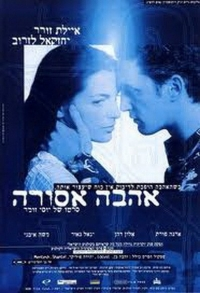 The Dybbuk of the Holy Apple Field (1998)