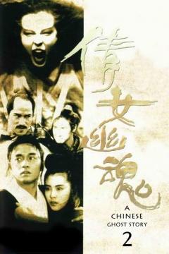 Sien nui yau wan II yan gaan do (1990)