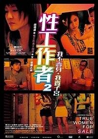 True Women for Sale (2008)