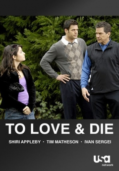 To Love and Die (2008)