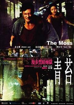Ching toi (2008)