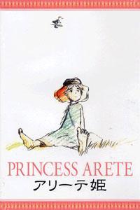 Arîte hime (2001)