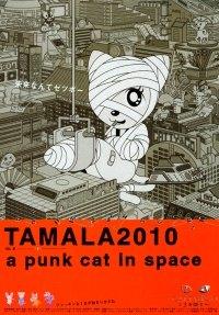 Tamala 2010: A Punk Cat in Space (2003)