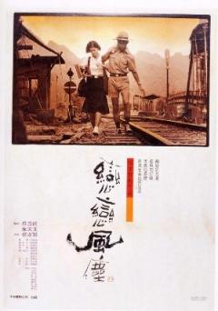 Lian lian feng chen (1987)