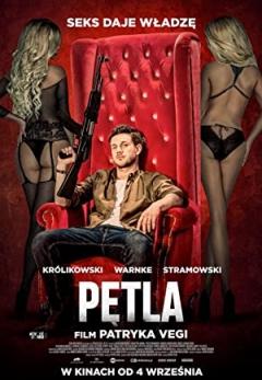 Petla Trailer