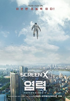 Yeom-lyeok (2018)