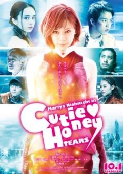 Cutie Honey: Tears (2016)
