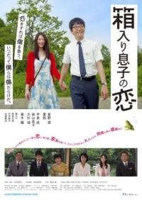 Blindly in Love (2013)