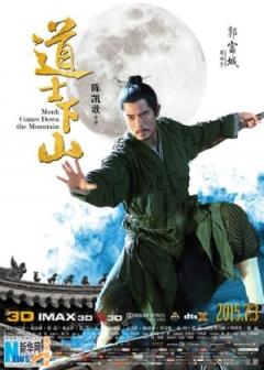 Dao shi xia shan (2015)