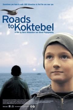 Koktebel (2003)