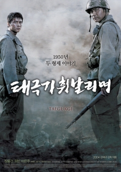 Tae Guk Gi: The Brotherhood of War (2004)