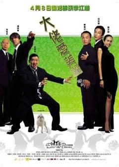 Da lao ai mei li (2004)
