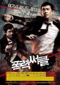 Pongryeok-sseokeul (2006)