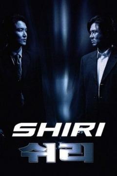 Swiri (1999)