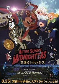 After School Midnighters (2012)