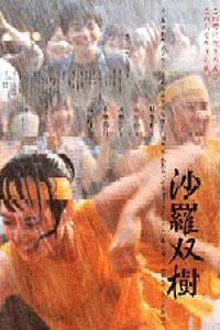 Sharasojyu (2003)