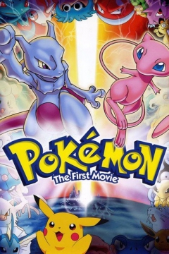 Pok?n: The First Movie - Mewtwo Strikes Back