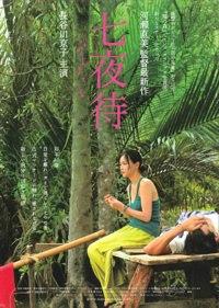 Nanayomachi (2008)