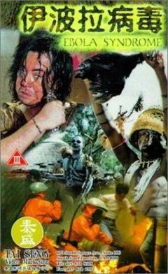 Yi boh laai beng duk (1996)