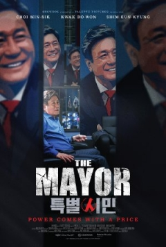 Special Citizen (2017)