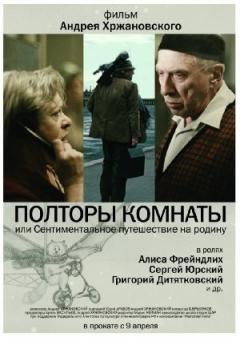A Room and a Half (2009)