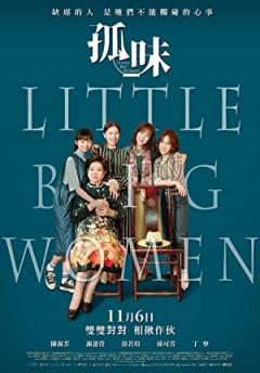 Little Big Women (2020)