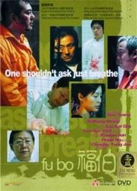 Fu bo (2003)