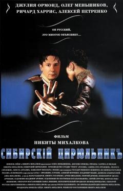 Sibirskiy tsiryulnik (1998)